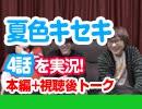 #13 夏色キセキ 第4話を実況します!+視聴後感想トーク
