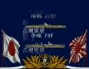 提督の決断 シナリオ1「日米交渉決裂」 Part.41