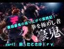 【プレイ動画】最弱豪鬼の成り上がり実践記! part1【鉄拳7】