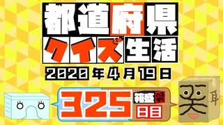【箱盛】都道府県クイズ生活(325日目)2020年4月19日
