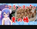 【あつまれ!1分弱料理祭】オトマチ桜乃パンまつり エピ