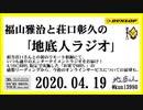 福山雅治と荘口彰久の「地底人ラジオ」  2020.04.19