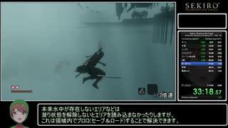 【SEKIRO】不死断ちRTA(制限無し) 51分9秒 part3