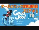 GOOD JOB!ガチ勢によるオールS解説講座 #1