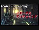 【ソウルライクTPS】イモータル:アンチェインド【レビュー動画】