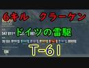 【WoWS】ティア6 ドイツ駆逐艦 T-61の使い方①