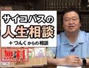 #331[無料]岡田斗司夫ゼミ サイコパスの人生相談 - つんく相談 -『美女と野獣』(4.12)