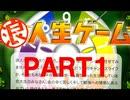 「浪人生ゲーム」をやってみた!Part1 Chot★Better We Are 苦浪人 付録ゲーム