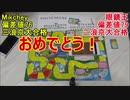 「浪人生ゲーム」をやってみた!Part3丁目 Chot★Better We Are 苦浪人 付録ゲーム