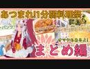 【あつまれ!1分弱料理祭】イタコ姉さんと1分弱料理祭【まとめ+オマケ編】