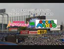 【PCFシーズン2リーグ戦】バンドリ!ガールズバンドパーティ!vsスーパーマリオPart2