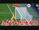 【fifa20】ありえないシュートの外し方をするフィルミーノ