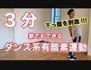 【3分】家でできるダンス系有酸素運動①【下っ腹ダイエット】