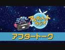 「ニパ子のアルティメットラジオ」第9回 アフタートーク