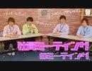 【3rd#3】第3回社員ミーティングミーティング【K4カンパニー】