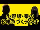【#153】小野坂・秦の8年つづくラジオ 2020.03.06放送分