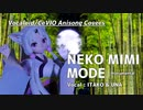 【ITAKO】NEKO MIMI MODE - Instrumental【東北イタコ/ボカロカバー/アニソンカバー】