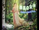 春風の女神