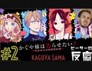 ピーターの反応 【かぐや様は告らせたい】2期 2話 Kaguya-sama ss 2 ep 2 アニメリアクション