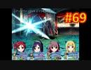 sakiquest3 #69:咲RPGを「咲-saki-」好きが全国編の話をしながらゆっくり実況(初見プレイ)