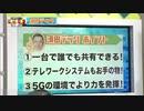 須田テック「Mirabook」