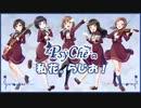 PsyChe(プシュケ)の私花。らじお! 第03回 2020年04月20日