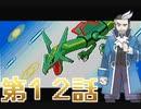 【フルボイス】ポケットモンスターエメラルド【第12話】