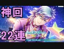 【シャニライ】美風藍2020誕生日!22連したら過去最高の神回に!!