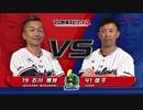 プロスピA対決動画 東京ヤクルトスワローズ篇(石川選手VS雄平選手)
