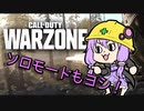 【CoD:WARZONE】耐えて生き抜けウォーゾーン!!【VOICEROID実況プレイ】part2