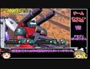 【EXVS2】ゆっくりグゥレイト戦記Part1 【ガンキャノン視点】