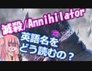【ボイロ解説】滅殺の英語名 Annihilator ってどう読むの?【MTG】
