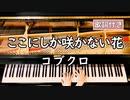 【歌詞付き】コブクロ「ここにしか咲かない花」 ~ ピアノカバー (ソロ上級) ~ 弾いてみた 『瑠璃の島 主題歌』