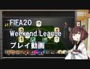 【FIFA20】東北きりたんが普通プレイで挑むWeekend League