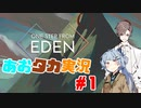 【One Step From Eden】あおタカゲーム日和#1【VOICEROID&CeVIO実況】