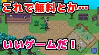 『迷宮伝説』という無料でかなり遊べる王道ゲーム!
