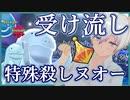 【ポケモン剣盾】受けループの主軸特殊受けヌオー(前編)【ランクマッチ】