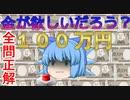 【ゆっくり茶番】全問正解せよ!100万円奪取クイズ!!前編【アニメ】