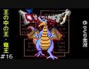 #16【ドラクエ1】初代ドラゴンクエスト1【ゆっくり実況】