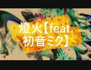 燈火【feat.初音ミク】