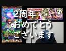 [コトダマン」2周年おめでとうございます!ツラミちゃんでてー!!