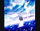 【歌ってみた】リッツパーティ / back number【cover】