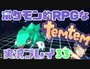 【もはや新作】ポケモンライクなRPG「Temtem」を実況プレイ#33【テムテム知ってむ?】