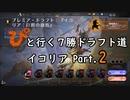 【MTGA】「ぴ」と行く 7勝ドラフト道 Part.2【イコリア】