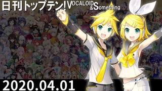 日刊トップテン!VOCALOID&something【日刊ぼかさん2020.04.01】