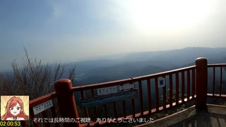 【ゆっくり】明神山山頂攻略RTA02:00:53