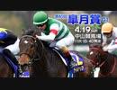 【中央競馬】プロ馬券師よっさんの第80回 皐月賞(GⅠ)