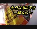 ヤマザキ チーズスティックパンを食べてみた。