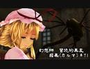 【クトゥルフ神話】 幻想郷 冒涜的異変 ~因果(カルマ)~ #71 【1080p】