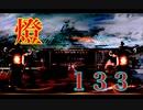 【オリジナル】燈 / 133【instrumental】